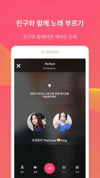 노래방(스타메이커): 무료 노래방 어플&노래 부르기&듀엣 스크린샷 2