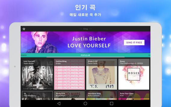 노래방(스타메이커): 무료 노래방 어플&노래 부르기&듀엣 스크린샷 6