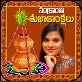 Pongal 2019 Photo Frames icon