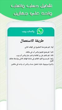 تشغيل حساب واتساب واحد على عدة هواتف screenshot 1