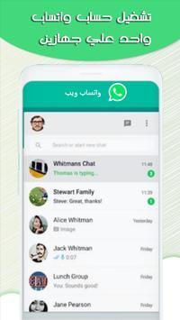تشغيل حساب واتساب واحد على عدة هواتف screenshot 2