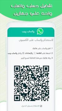 تشغيل حساب واتساب واحد على عدة هواتف screenshot 3