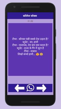 Best Funny Jokes-Hindi Jokes 2019 screenshot 4