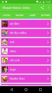 Status-Shayari-Jokes 2019 screenshot 8