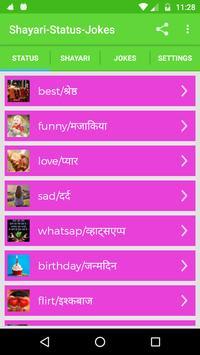 Status-Shayari-Jokes 2019 screenshot 9