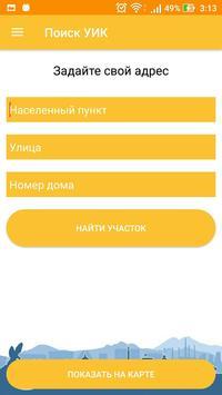 Выборы26 screenshot 3