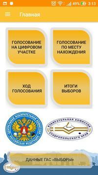 Выборы26 screenshot 1