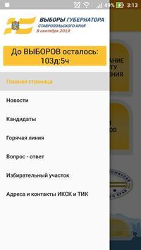 Выборы26 screenshot 2