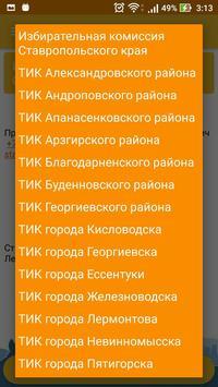 Выборы26 screenshot 4