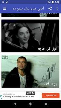 أغاني عمرو دياب بدون نت screenshot 3