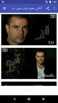 أغاني عمرو دياب بدون نت poster