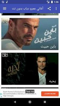 أغاني عمرو دياب بدون نت screenshot 4