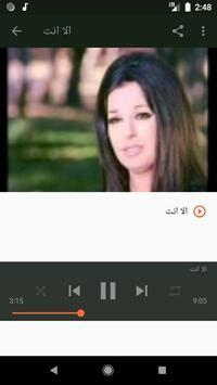 أغاني نجاة الصغيرة بدون نت screenshot 4