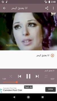 أغاني نجاة الصغيرة بدون نت screenshot 5