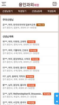 용인과외, 수지, 기흥, 처인구, 영어, 국어, 수학과외, 중국어회화, 일본어-용인과외대장 poster