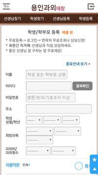 용인과외, 수지, 기흥, 처인구, 영어, 국어, 수학과외, 중국어회화, 일본어-용인과외대장 screenshot 1
