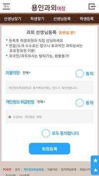 용인과외, 수지, 기흥, 처인구, 영어, 국어, 수학과외, 중국어회화, 일본어-용인과외대장 screenshot 2