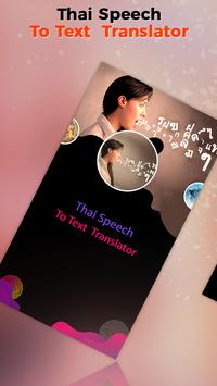Thai Speech To Text Translator poster
