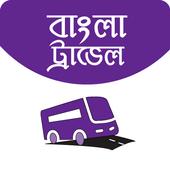 Bangla Travel  বাংলা ট্রাভেল icon