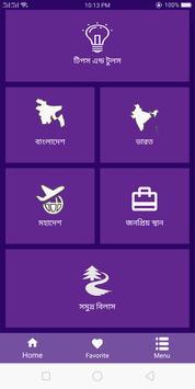 Bangla Travel  বাংলা ট্রাভেল screenshot 1