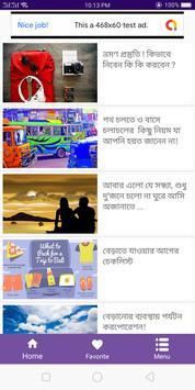 Bangla Travel  বাংলা ট্রাভেল screenshot 2