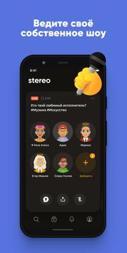 Stereo скриншот 3