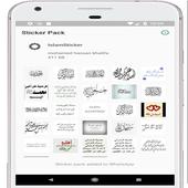 Islamy Sticker for whatsapp icon