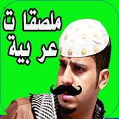 استكرات ملصقات عربية للواتساب For Android Apk Download