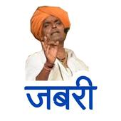 Indurikar maharaj Marathi Stickers for Whatsapp icon