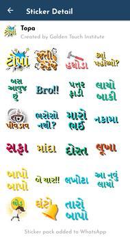 Gujarati Stickers screenshot 18