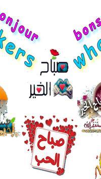 ملصقات صباح و مساء الخير للواتس اب screenshot 4