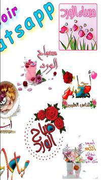 ملصقات صباح و مساء الخير للواتس اب screenshot 5
