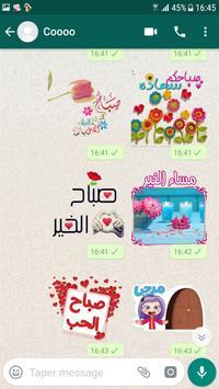 ملصقات صباح و مساء الخير للواتس اب screenshot 7