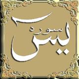 Yasin Mulk Naba Fatah Rahman