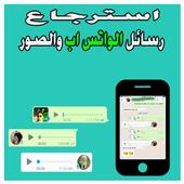استرجاع رسائل الواتس اب و صور icon