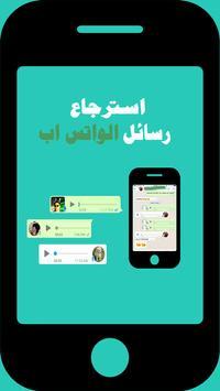 استرجاع رسائل الواتس اب و صور screenshot 1
