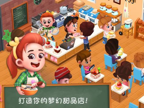 《甜点物语 2:甜品店游戏》 截图 6