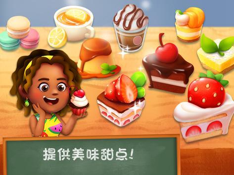 《甜点物语 2:甜品店游戏》 截图 7