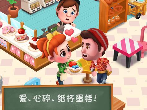 《甜点物语 2:甜品店游戏》 截图 9