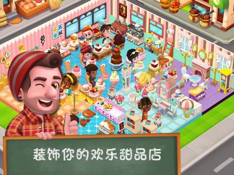《甜点物语 2:甜品店游戏》 截图 14
