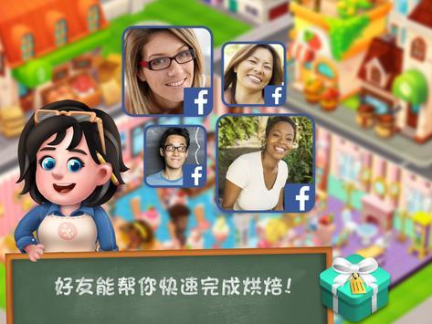 《甜点物语 2:甜品店游戏》 截图 16