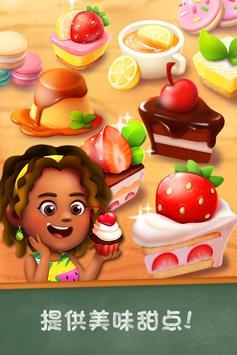 《甜点物语 2:甜品店游戏》 截图 1