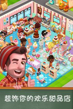《甜点物语 2:甜品店游戏》 截图 2