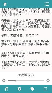 四书五经 screenshot 4