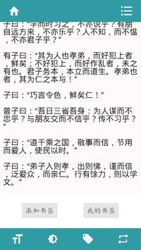 四书五经 screenshot 5