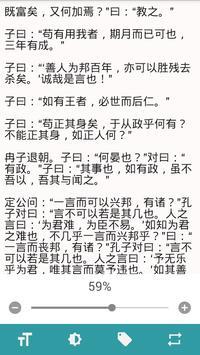 四书五经 screenshot 6