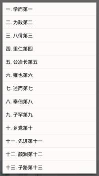 四书五经 screenshot 2
