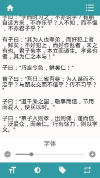 四书五经 screenshot 3