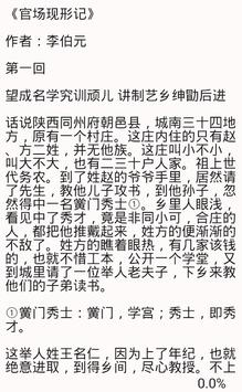晚清小说 screenshot 1