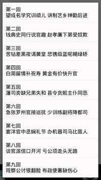 晚清小说 screenshot 2